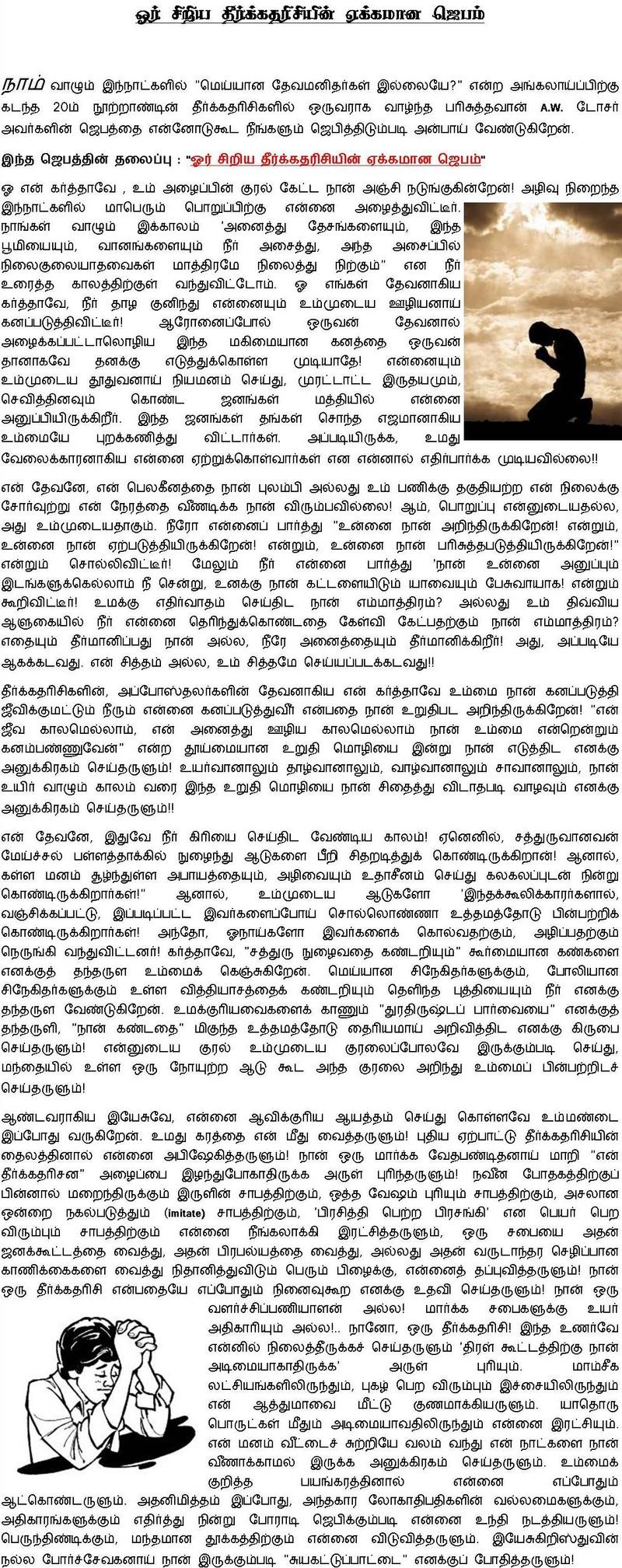 prophets prayer   tamil christian website