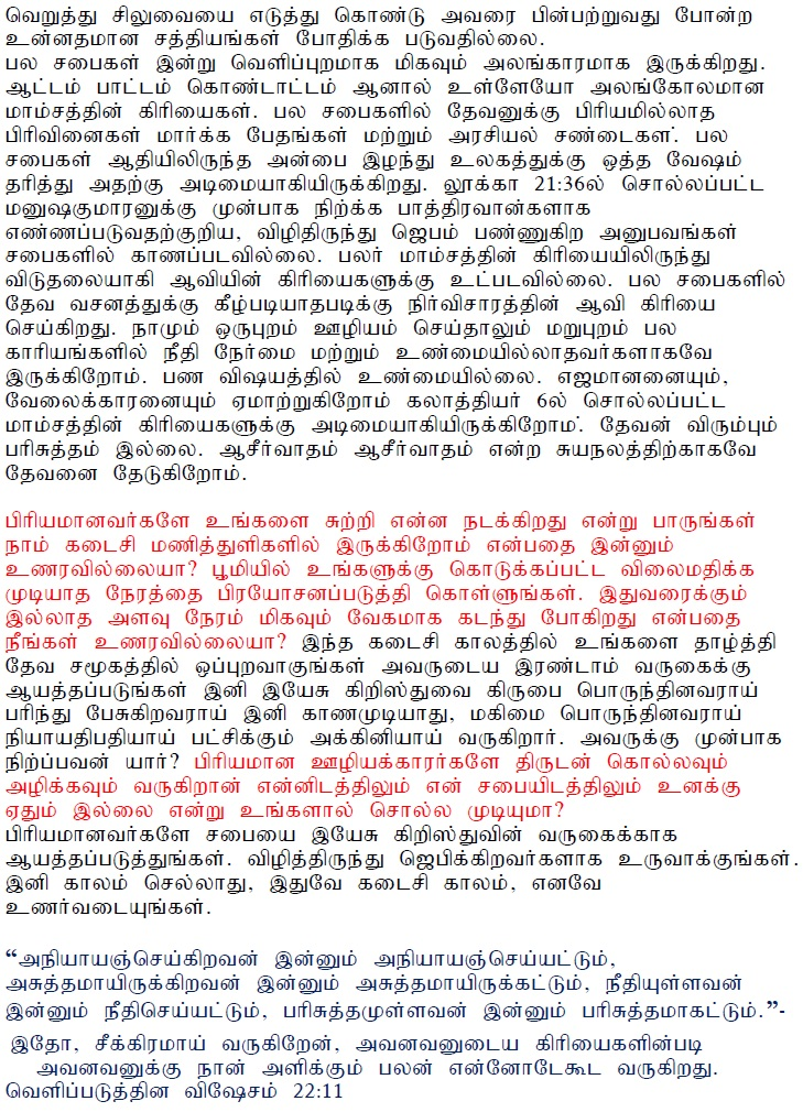 Are you not Aware? - Tamil Christian Website