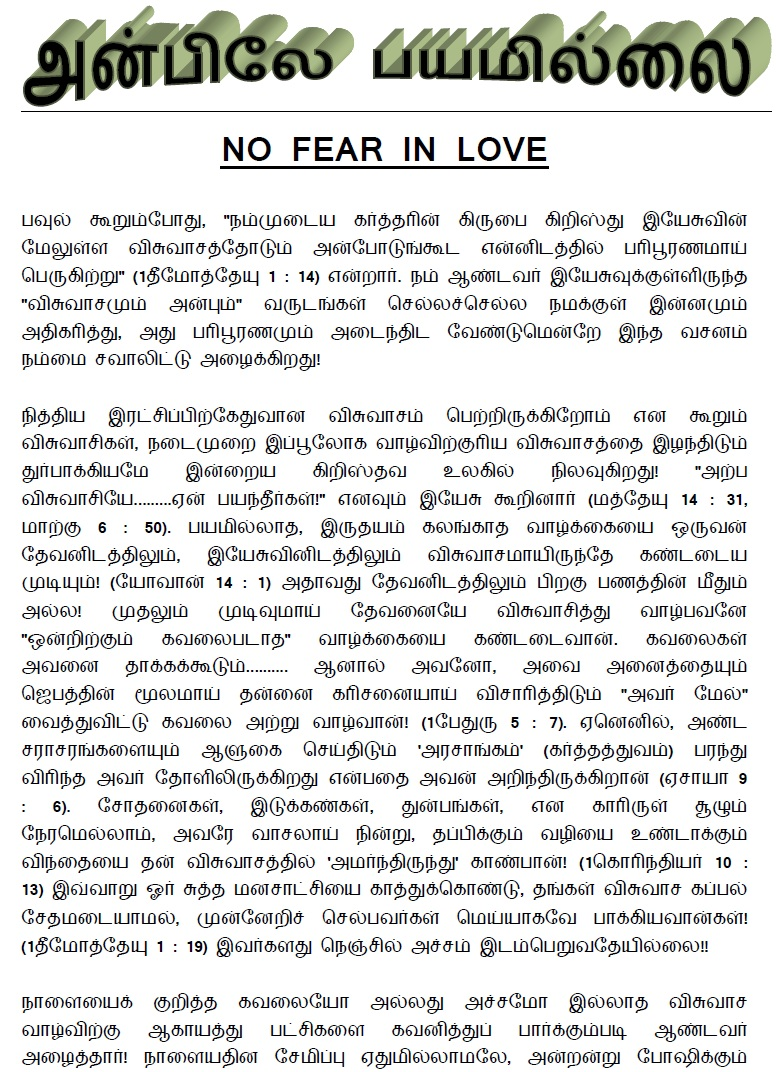 no fear in love   tamil christian website