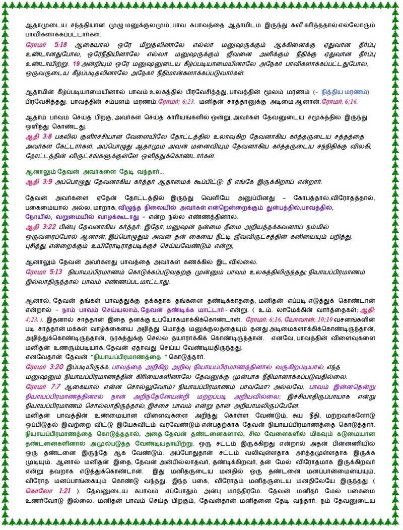 tamil christian website