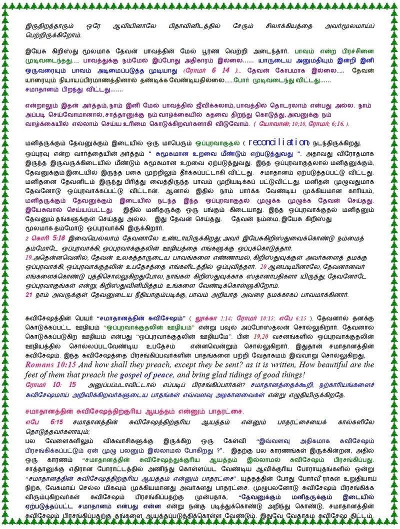 Christmas Message - Tamil Christian Website