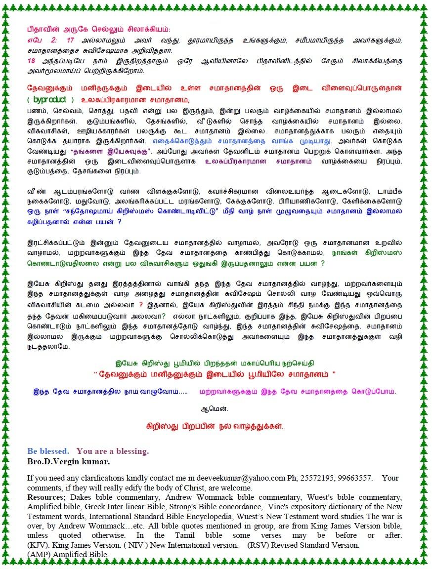 christmas message   tamil christian website