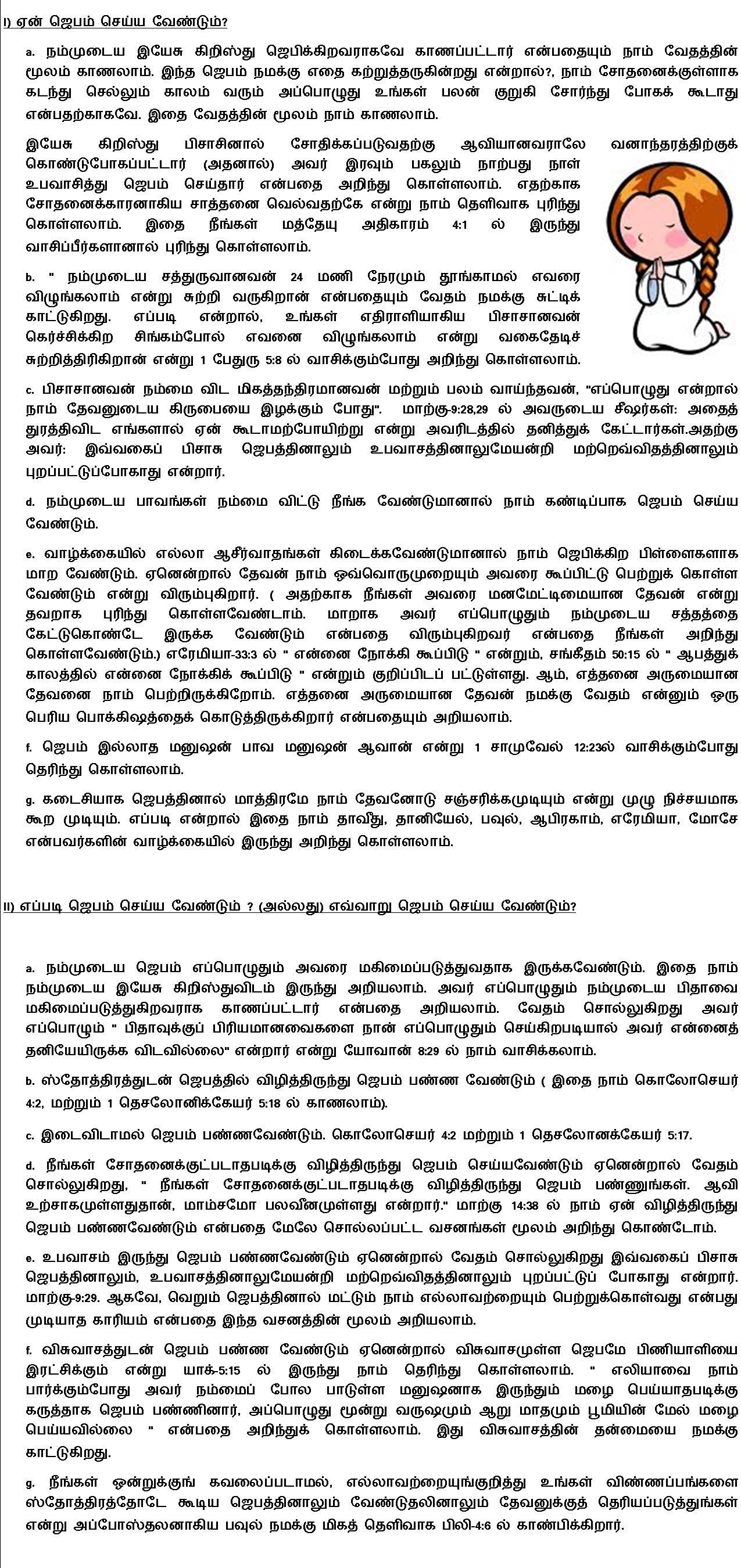 prayer     tamil christian website