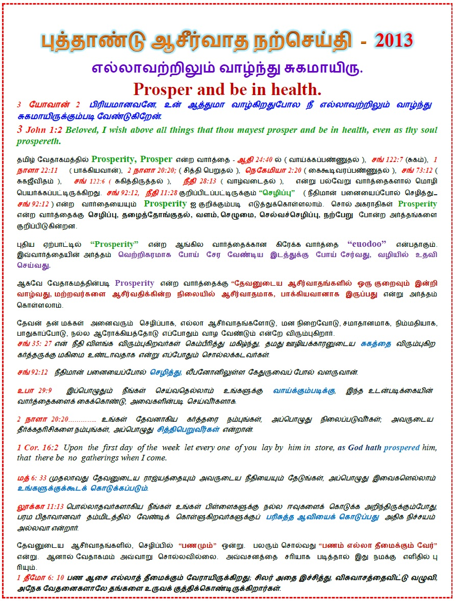 New Year - 2013 Message - Tamil Christian Website